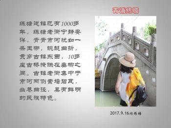 2017-10-17作业-青浦练塘电子书
