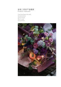 佑佳二花店产品图册