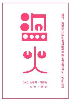 书籍设计打印宣传画册
