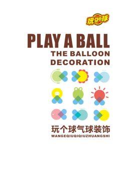 玩个球气球装饰宣传画册