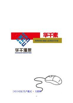华千素与特种砂浆(混凝土)应用技术手册(2017版)