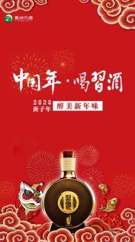 中国年喝习酒-2,翻页电子书,书籍阅读发布