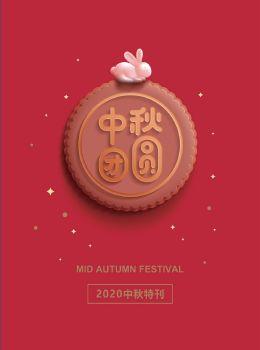 2020中秋月饼及礼品券,翻页电子书,书籍阅读发布