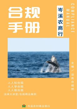 《岑溪农商行合规手册》 电子杂志制作平台