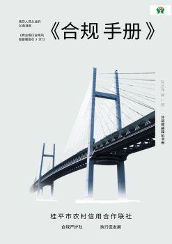 《桂平市農村信用合作聯社合規手冊》第二期,電子期刊,在線報刊閱讀發布