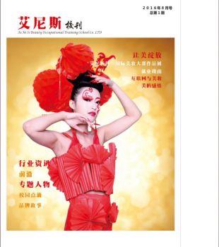 艾尼斯官网_艾尼斯校刊9月预览版本电子画册