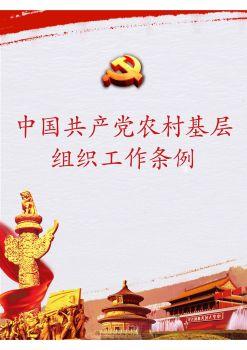 中国共产党农村基层组织工作条例 电子杂志制作平台