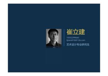 崔立建简历+作品集,多媒体画册,刊物阅读发布