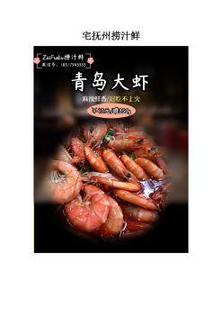 宅抚州捞汁鲜宣传画册