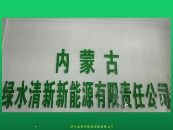 内蒙古绿水清新新能源有限责任公司电子画册