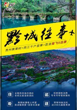 黔城往事6天,在线电子相册,杂志阅读发布