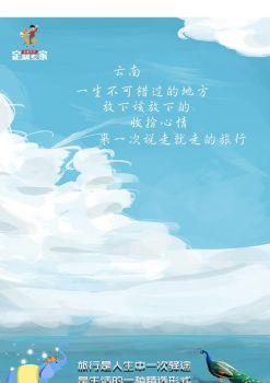 【悅動瀘沽湖】昆明+大理+麗江+瀘沽湖雙飛雙動6天 電子書制作軟件