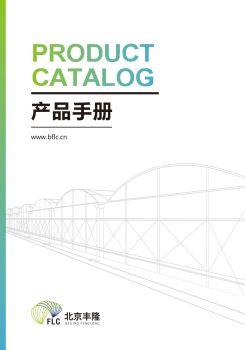 北京丰隆产品手册,电子书免费制作 免费阅读