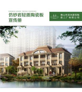 仿砂岩轻质陶瓷板宣传册44p
