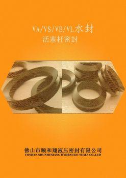 VAVS水封 专业生产电子刊物