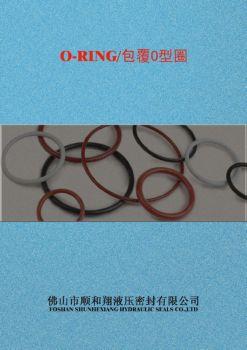 全包覆O形圈-O-RING电子宣传册