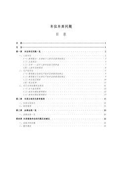 20200629-车位(车库)问题-贾芸彤电子书