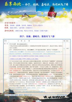 乐享西北-青海+甘肃---西宁青海湖塔尔寺张掖嘉敦电子杂志