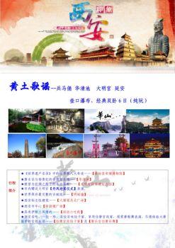 黄土歌谣--延安、壶口、兵马俑、华清池、大明宫双卧6日电子画册