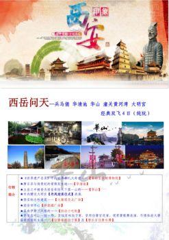 2016问天西岳--西安、华山、华清池、兵马俑、大明宫双飞4天行程电子刊物