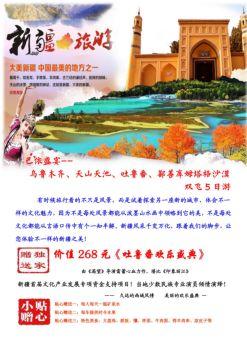 巴依盛宴--乌鲁木齐、天山天池、吐鲁番、鄯善库姆塔格沙漠 双飞5天电子刊物