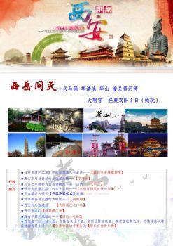 2016问天西岳--西安华山华清池兵马俑大明宫双卧5天行程电子画册