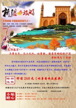 巴依盛宴--乌鲁木齐、天山天池、吐鲁番、鄯善库姆塔格沙漠 单卧单飞7日电子画册