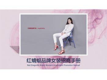 红蜻蜓女装招商手册