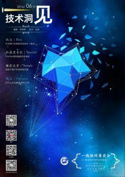 Hacking24技术洞见-6月刊
