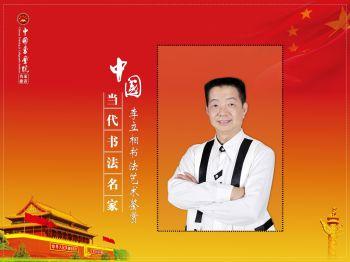 中国书画院院士李立相书法艺术鉴赏(电子书可翻阅)