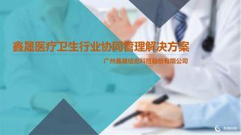 鑫晟科技医疗卫生行业协同管理解决方案电子书