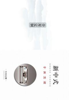 新中式 电子画册 电子书制作软件