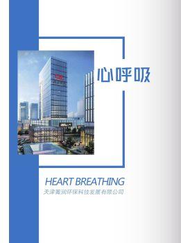 箐润环保-心呼吸 电子书制作平台