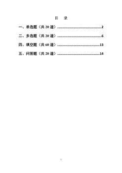 小红书100道题电子杂志