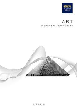 电子画册(艺术家具)最新 电子书制作软件