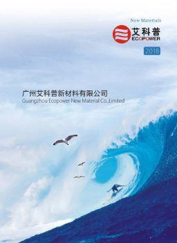 艾科普新材料画册 Ecopower