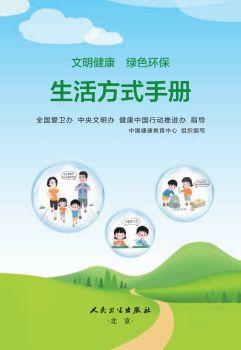 附:文明健康绿色环保生活方式手册
