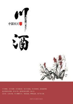 川酒文化,翻页电子书,书籍阅读发布