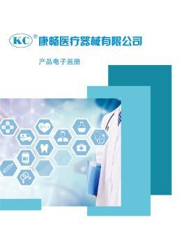 康畅医疗器械有限公司,电子期刊,电子书阅读发布