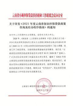 联席会议办公室关于印发《2021年度云南省创业担保贷款政策咨询及经办程序指南》的通知电子书