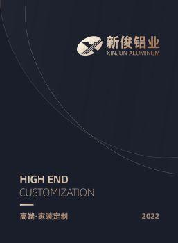 新俊铝业,电子画册,在线样本阅读发布