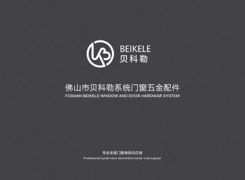 贝科勒,电子画册,在线样本阅读发布