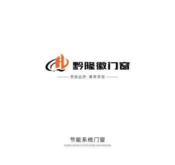 黔隆徽门窗电子画册