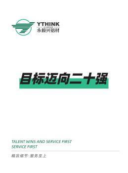 永毅兴铝业 电子书制作平台