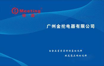 广州金抡电器有限公司画册