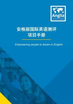 安格丽国际英语项目手册