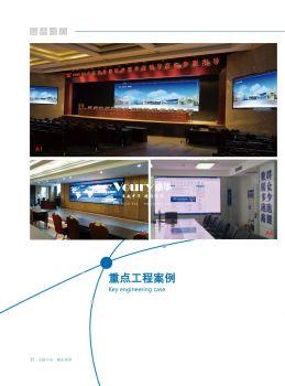 Voury卓华 LED工程案例电子画册