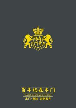 杨森门业,电子画册期刊阅读发布