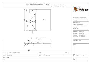 嘉华城门窗电子画册