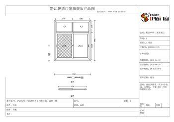 狮子岩门窗方案电子画册
